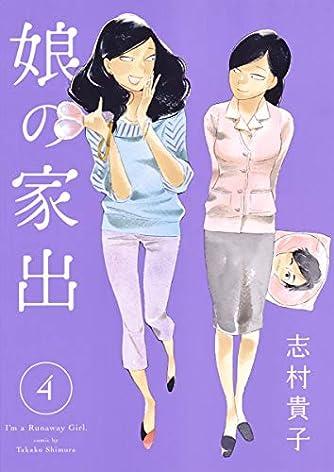 娘の家出 4 (ヤングジャンプコミックス)