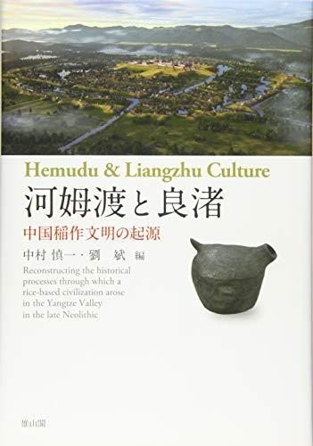 河姆渡と良渚 中国稲作文明の起源