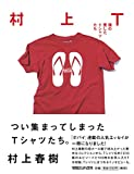 村上T 僕の愛したTシャツたち (Popeye books)