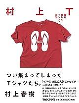 6月3日 村上T 僕の愛したTシャツたち