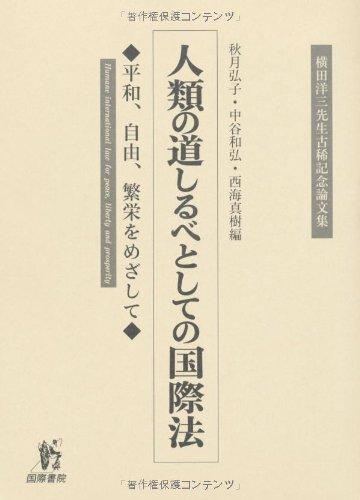 人類の道しるべとしての国際法—平和、自由、繁栄をめざして 横田洋三先生古稀記念論文集