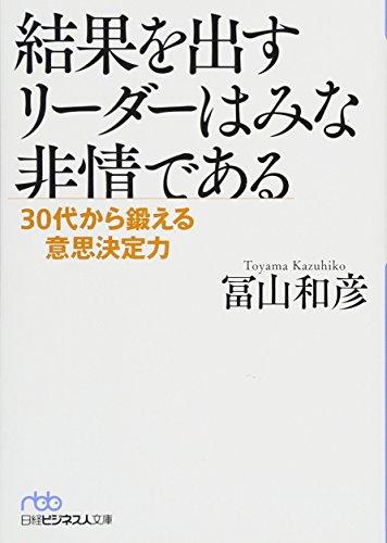 結果を出すリーダーはみな非情である 30代から鍛える意思決定力 (日経ビジネス人文庫)の詳細を見る