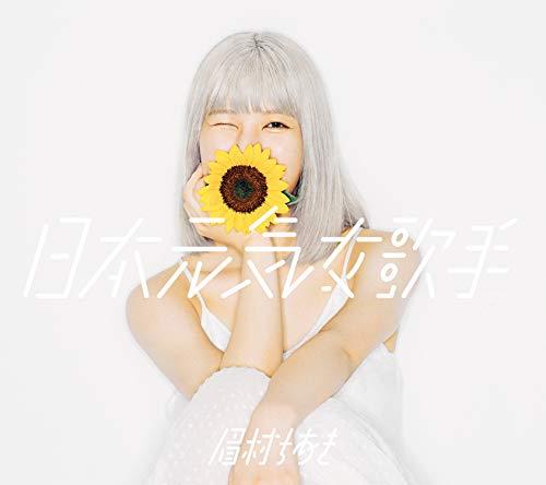 日本元気女歌手 通常盤