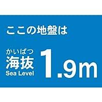 TRUSCO(トラスコ) 海抜ステッカー 1.9m (2枚入) TKBS-19