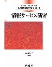 改訂 情報サービス演習 (現代図書館情報学シリーズ7)