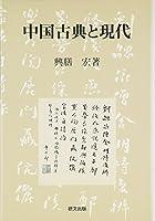 中国古典と現代 (研文選書)