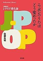 ニッポンのうたはどう変わったか: 増補改訂 J-POP進化論 (平凡社ライブラリー)