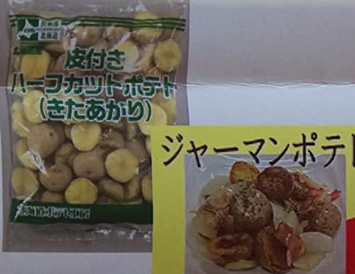 北海道産 皮付 ハーフカット ポテト ( きたあかり ) 1kg×24P 業務用 冷凍