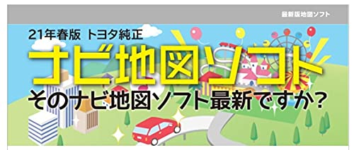 トヨタ 地図更新ソフト 08664-0AZ16 トヨタ純正DVDカーナビ用 最新 2021年春版