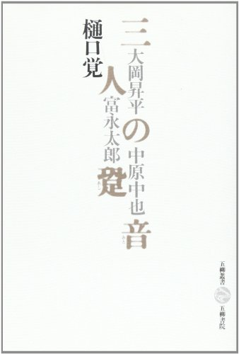 三人の跫音―大岡昇平・富永太郎・中原中也 (五柳叢書)