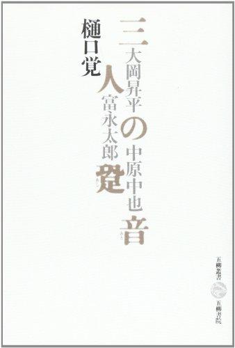 三人の跫音―大岡昇平・富永太郎・中原中也 (五柳叢書)の詳細を見る