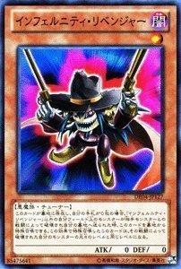 遊戯王OCG インフェルニティ・リベンジャー DE04-JP127-N デュエリストエディション4 収録カード