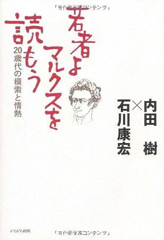 若者よ、マルクスを読もう (20歳代の模索と情熱)