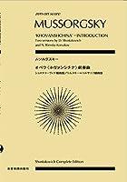 スコア ムソルグスキー オペラ《ホヴァンシチナ》前奏曲 (ショスタコーヴィチ編曲版/リムスキー=コルサコフ編曲版) (Zen‐on score)