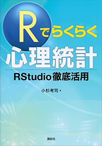 Rでらくらく心理統計 RStudio徹底活用 (KS専門書)
