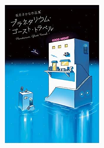 坂月さかな作品集 プラネタリウム・ゴースト・トラベルの詳細を見る