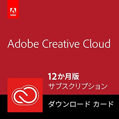 Adobe Creative Cloud コンプリート|12か月版|Windows/Mac対応|パッケージ(カード)コード版