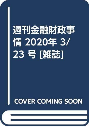 週刊金融財政事情 2020年 3/23 号 [雑誌]