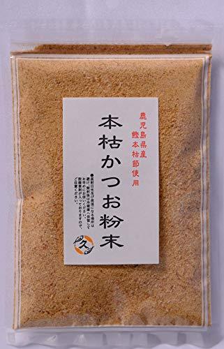 鹿児島県産 本枯節のみ使用「本枯かつお粉末 100g《お徳用》」