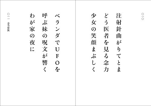 朝日文庫『念力家族』