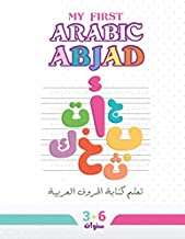 MY FIRST ARABIC ABJAD ???? ????? ?????? ???????: Arabic tracing alphabet | handwriting book | learning book for kids | Preschool | Kindergarten | 60 pages