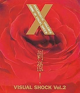 刺激! VISUAL SHOCK Vol.2 [Blu-ray]