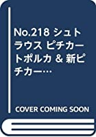No.218 シュトラウス ピチカートポルカ & 新ピチカートポルカ Op.449 (Kleine Partitur)