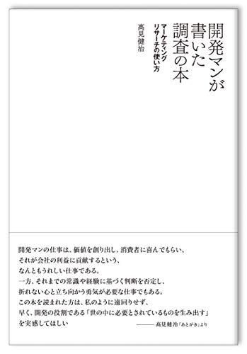 開発マンが書いた調査の本 ~マーケティングリサーチの使い方の詳細を見る