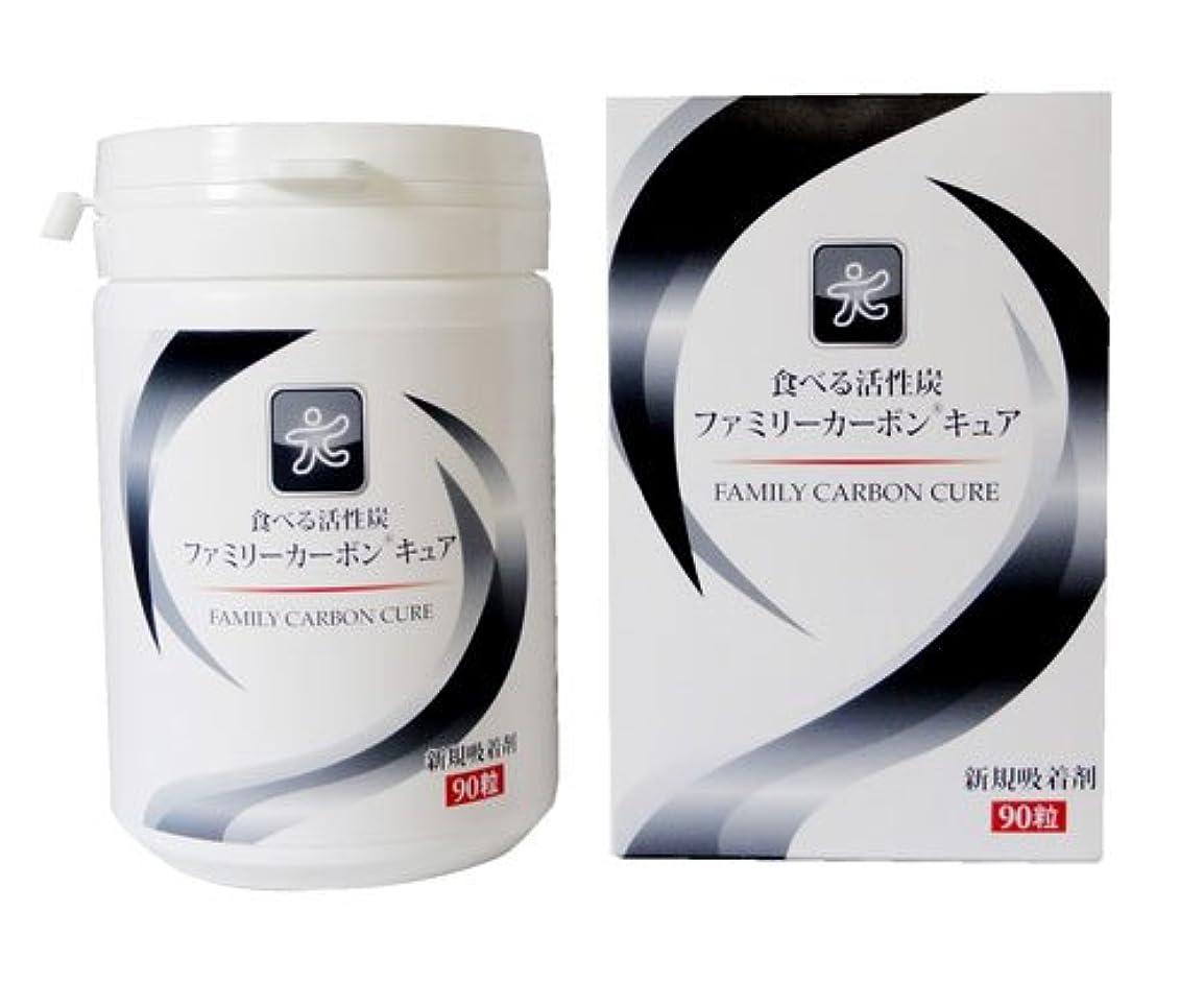 チャーム爆発バターエムケイコーポレーション 食べる活性炭ファミリーカーボンキュア 活性炭加工食品 90粒入 2個セット