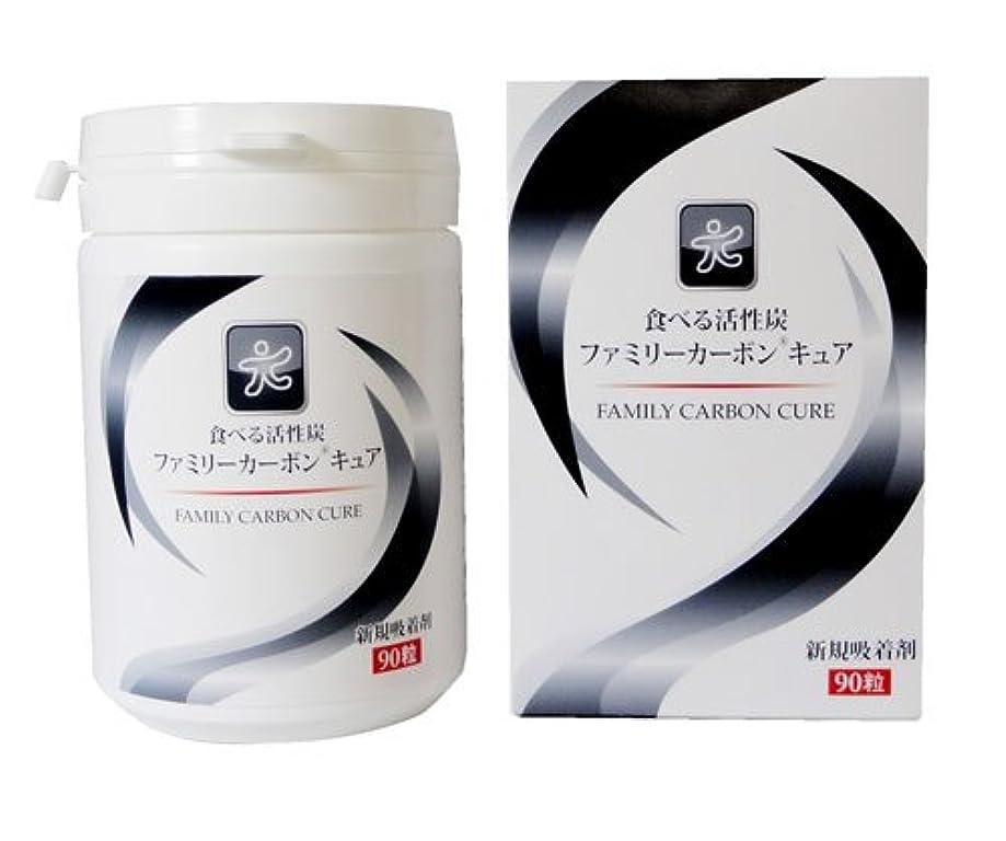 ワットパンツズームエムケイコーポレーション 食べる活性炭ファミリーカーボンキュア 活性炭加工食品 90粒入 2個セット