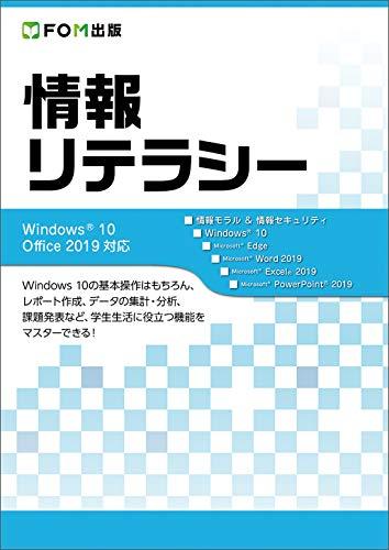 [画像:情報リテラシー Windows 10/Office 2019対応]