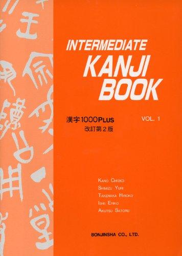INTERMEDIATE KANJI BOOKの詳細を見る