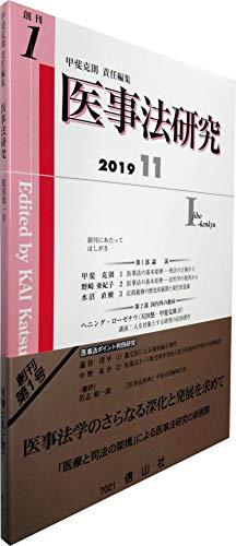 医事法研究【創刊第1号】の詳細を見る