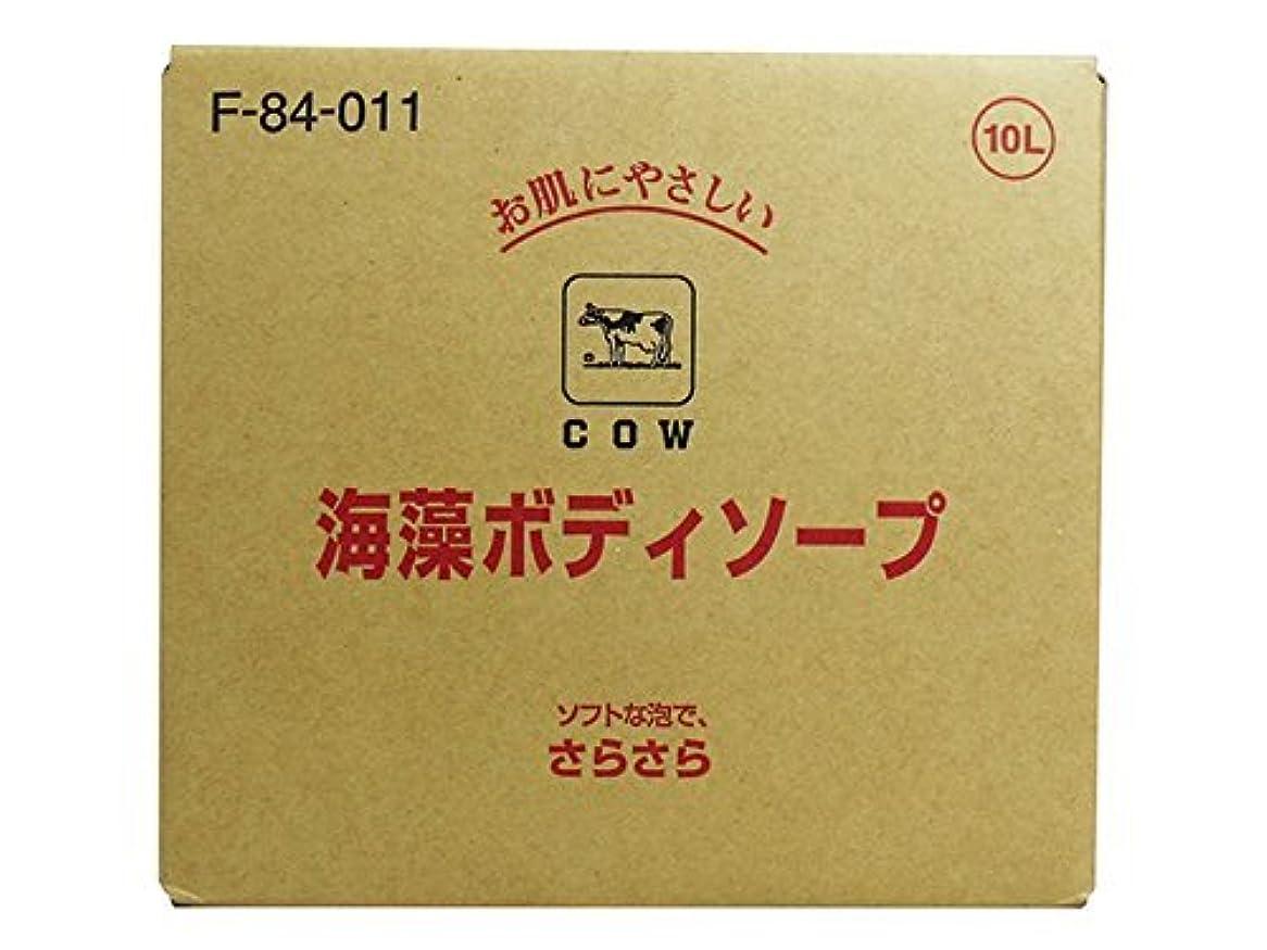 申し立て反応するクラウド業務用ボディーソープ【牛乳ブランド 海藻ボディソープ 10L】