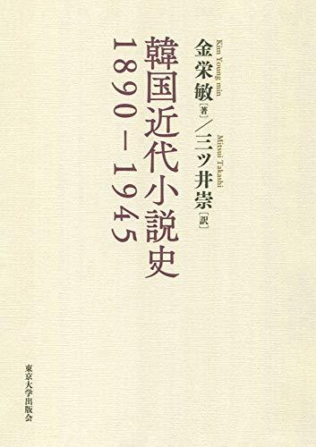 韓国近代小説史 1890-1945