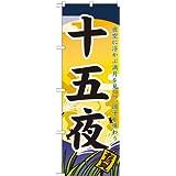 十五夜 のぼり No.21285【宅配便】 [並行輸入品]
