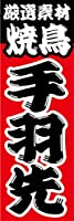 『60cm×180cm(ほつれ防止加工)』お店やイベントに! のぼり のぼり旗 厳選素材 焼鳥 手羽先(バージョン2)