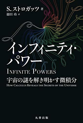 インフィニティ・パワー: 宇宙の謎を解き明かす微積分