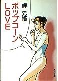 ポップコーンLOVE (角川文庫)