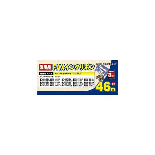 ミヨシ ブラザー PC-551汎用インクリボン 46m 3本入り FXS46BR-3