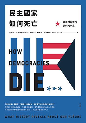 民主國家如何死亡:歷史所揭示的我們的未來: How Democracies Die:What History Reveals About Our Future (Traditional Chinese Edition)