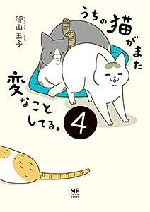 うちの猫がまた変なことしてる。 4巻 表紙画像