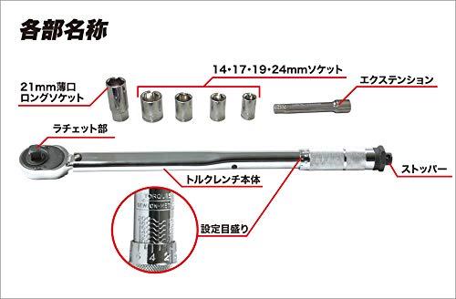 エマーソン『トルクレンチケース入(EM-29)』