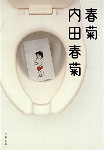 春菊 (文春デジタル漫画館)
