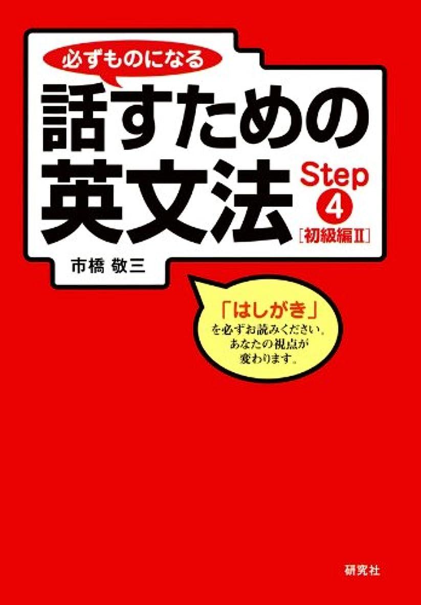 葡萄認知トムオードリース必ずものになる話すための英文法 Step 4 [初級編 II]