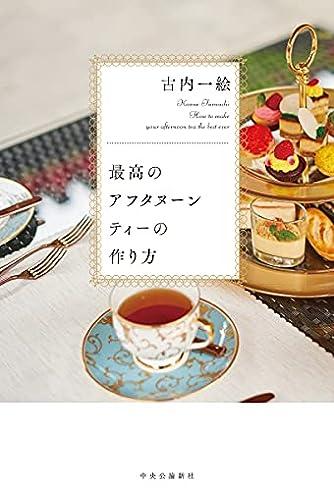 最高のアフタヌーンティーの作り方 (単行本)