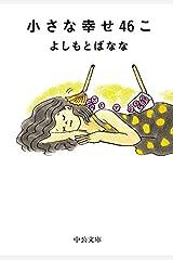 小さな幸せ46こ (中公文庫) Kindle版
