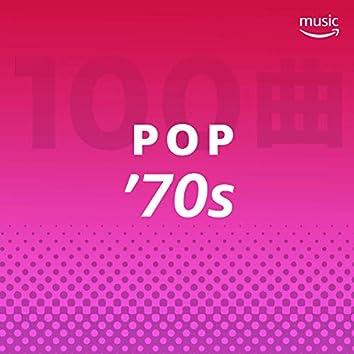 70年代 ポップス 100曲