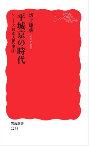 平城京の時代〈シリーズ 日本古代史 4〉 (岩波新書)