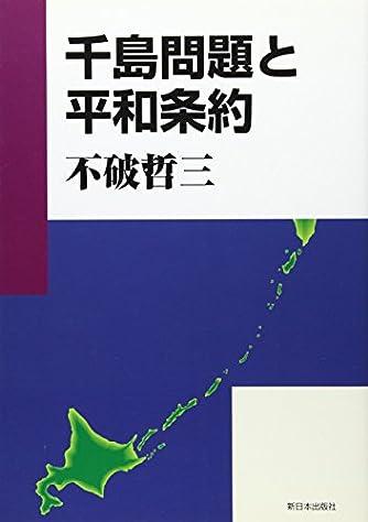 千島問題と平和条約